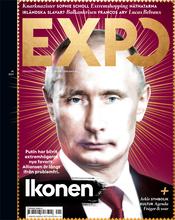 Expo #1-2017